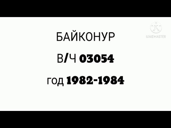 БАЙКОНУР В Ч 03054 1982 1984год