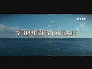 Увидеть океан 1-4 серии ( Мелодрама ) от