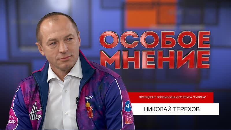 ОСОБОЕ МНЕНИЕ НИКОЛАЙ ТЕРЕХОВ 24 11 2020