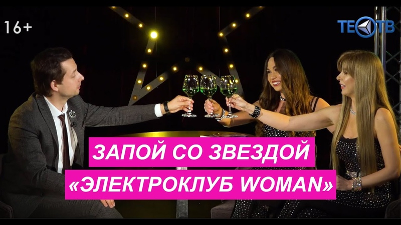 Запой со звездой Электроклуб woman ТЕО ТВ 16