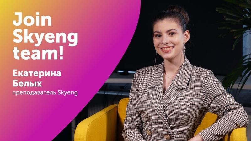 НАЧАТЬ ПРЕПОДАВАТЬ онлайн будучи СТУДЕНТКОЙ делимся ОПЫТОМ I Join Skyeng Team I Выпуск 30 I