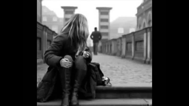 Он уходил она вслед кричала не уходи давай начнем все сначала