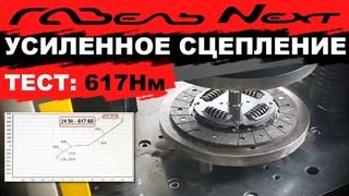 Тестируем ведомый диск ГАЗель NEXT на заводе. Отвечаем Денису Горбань