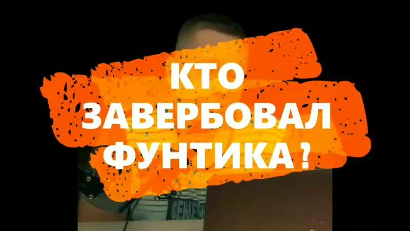 кто завербовал Фунтика.mp4