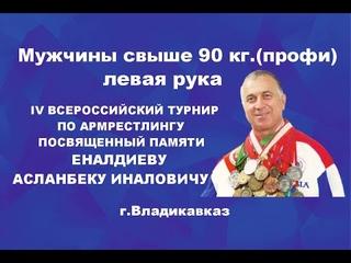 IV Всероссийский открытый турнир памяти Еналдиева Асланбека Иналовича.Мужчины свыше 90кг. левая рука