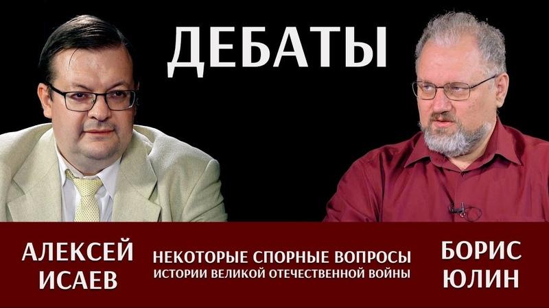 Алексей Исаев и Борис Юлин дебаты Прямой эфир
