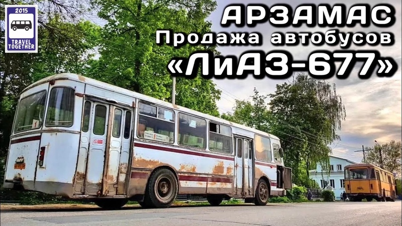 """Продажа автобусов ЛиАЗ 677 в Арзамасе Уникальные кадры последних автобусов ЛиАЗ 677 Bus LiAZ 677"""""""