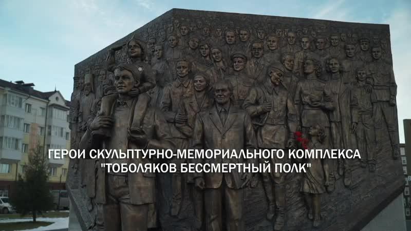Герои Тоболяков бессмертный полк