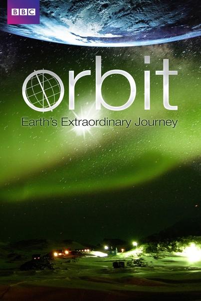 """""""Орбита: Необыкновенное путешествие планеты Земля"""""""