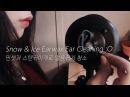 ASMR Intense Snow Ice Earwax Cleaning (No Talking)❄️핀셋, 스텐귀이개 얼음귀지 청소