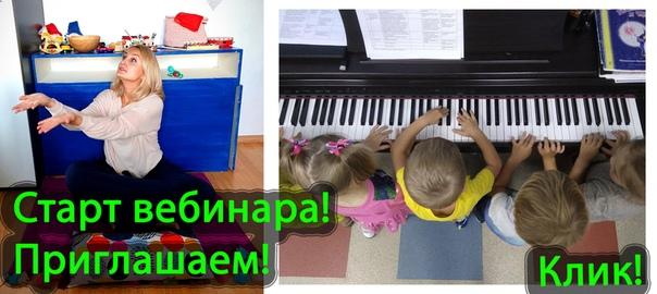 Старт вебинара! Заходите! Ссылка: Раннее развитие через музыкуСодержание:1) Игры с пением и предметами. (Гусеница, Бабочка и др.)2) Игры с песенками и движением.3) Игры на инструментах