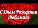 С днем рождения, ЛЮБИМАЯ Красивое видео поздравление женщине Видео открытка