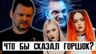 Андрей Князев (КняZz / Король и Шут) о нашумевшем фите с кис-кис и что бы сказал Горшок