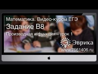 Производная и функция - 1 (Видео-Курс ЕГЭ по Математике. Задание В8).