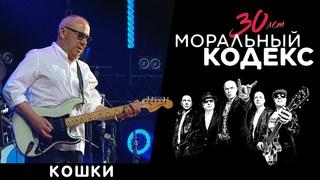 Моральный Кодекс / Кошки / Юбилейный концерт 30 лет