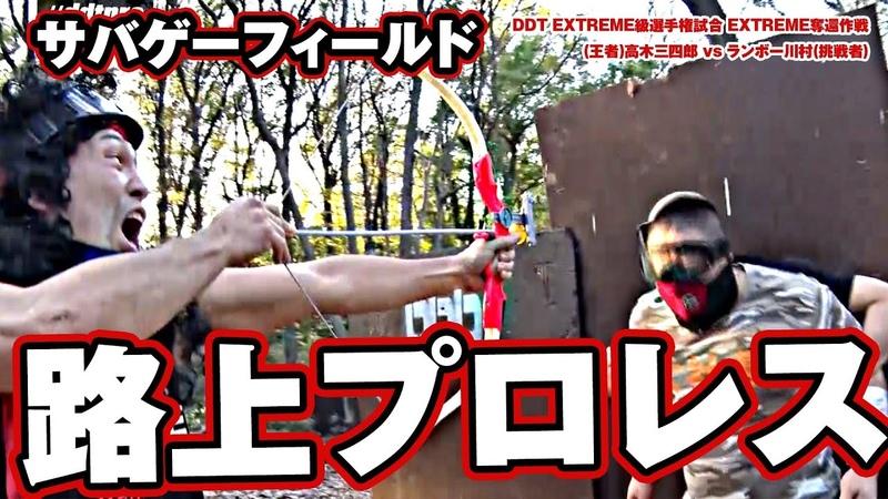 サバゲーフィールドでプロレスやってみた!EXTREME奪還作戦 DDT EXTREME級選手権試合 高木三四郎 vs ランボー川村