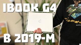 Apple iBook G4 в 2019-м году (снято вертикально)
