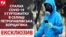 Спалах COVID-19 в гуртожитку приватного ВНЗ з іноземними студентами в Петропавлівській Борщагівці
