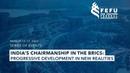 "Plenary Session ""Indias Chairmanship in the BRICS Progressive Development in New Realities"""