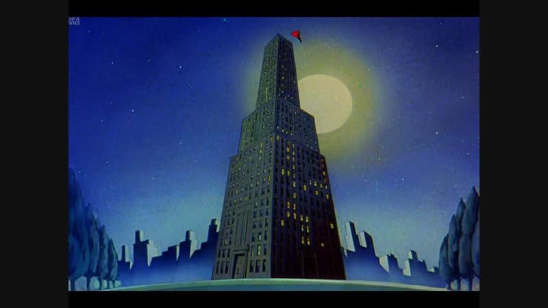 Супермен / Superman. 1941-1943. DVD 1. Перевод MVO DVD Магия. VHS