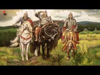 Сказ о том, как богатыри в путь дальний отправились, да желаемое рядом нашли.