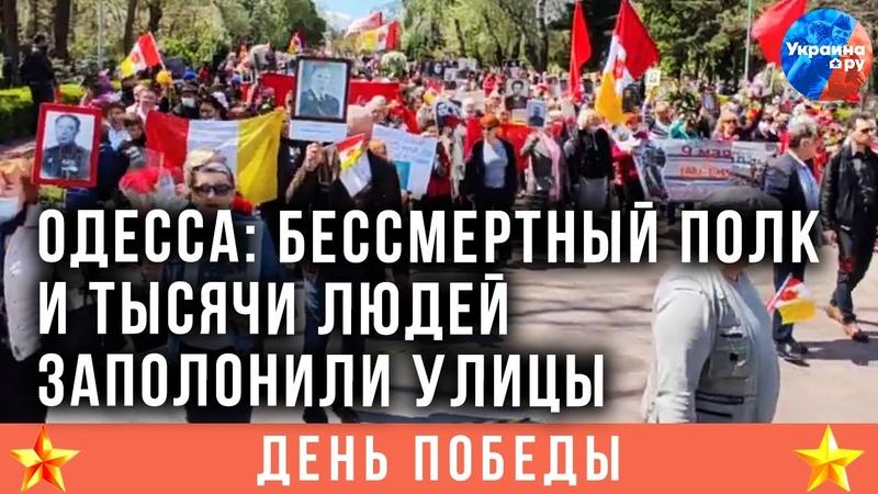 Одесса БЕССМЕРТНЫЙ ПОЛК и тысячи людей заполонили улицы