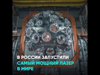 В России запустили самый мощный лазер в мире