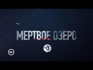 «Мертвое озеро» с 7-го декабря в 19:30 на ТВ-3!