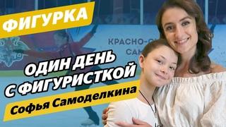 Встреча с Медведевой, прыжки на удочке, дрессировка собак / Один день с Софьей Самоделкиной /Фигурка