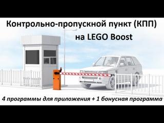 Lego Boost: контрольно-пропускной пункт со шлагбаумом и датчиком
