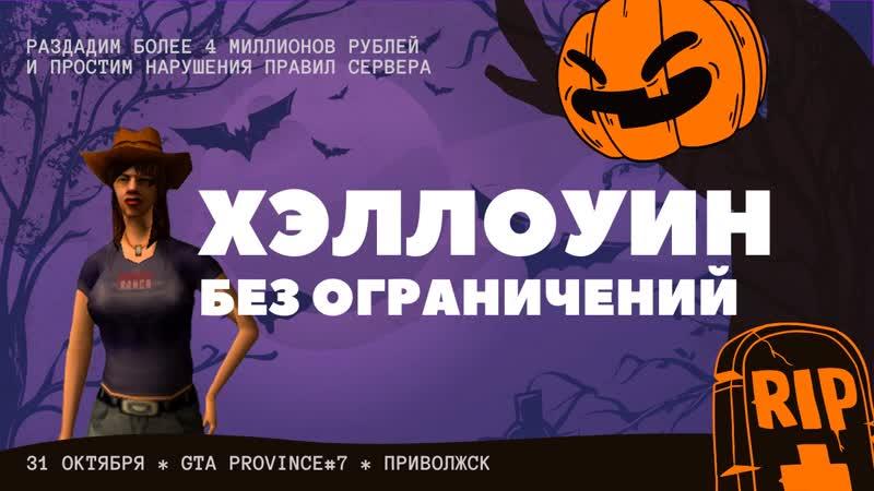 Хэллоуин без ограничений на Province MTA 7