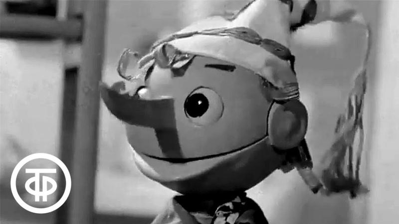 Приключения Буратино и зайчика Тепы на хлебозаводе. Фрагмент телефильма Чудо-зернышко (1967)