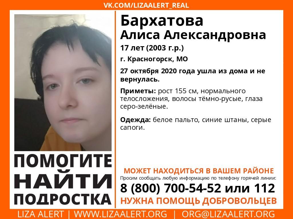 Внимание! Помогите найти подростка! Пропала #Бархатова Алиса Александровна, 17 лет, г