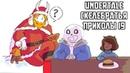 Санс и Папирус Undertale приколы 19 Андертейл комиксы
