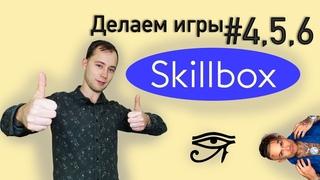 Skillbox -- Обзор Курса Unity Разработчик 🔥 Skillbox Обзор #4,5,6 Геймдев