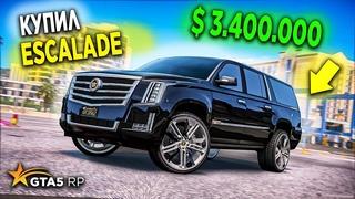 КУПИЛ НОВЫЙ Cadillac Escalade КАК У МОРГЕНШТЕРНА! ЛУЧШАЯ МАШИНА НА GTA 5 RP!