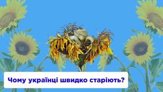 Чому українці так швидко старіють?