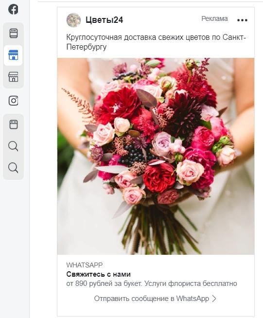 Как продвигать бизнес с WhatsApp: создаем профиль компании и настраиваем рекламу, изображение №27