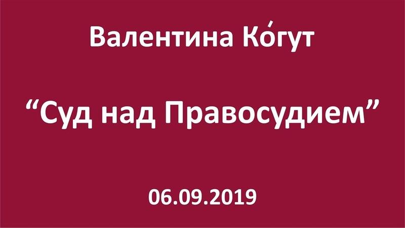 Суд над Правосудием Валентина Когут