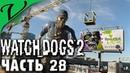 ПРОХОЖДЕНИЕ ➤ WATCH DOGS 2 ➤ ЧАСТЬ 28 ➤ ГРАФФИТИ ПО ВЫСШЕМУ КЛАССУ