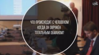 ЧЕЛОВЕК ОКРУЖЁН ТОТАЛЬНЫМ ОБМАНОМ / МАРИЯ ШУКШИНА / КРУГЛЫЙ СТОЛ 20 МАРТА 2021 Г.