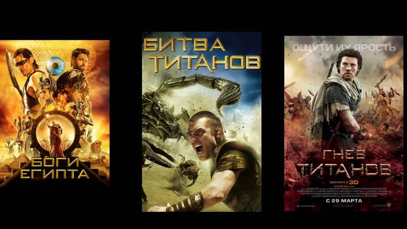 Боги Египта. Битва Титанов,Гнев Титанов. Седьмой Сын