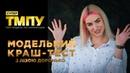 Откровенно про роман с Физруком и участие в проекте ради хайпа Модельный краш-тест с Лизой Доронько
