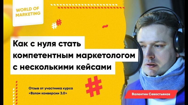Валентин Севостьянов Взлом конверсии стал открытием новой страницы в соей жизни