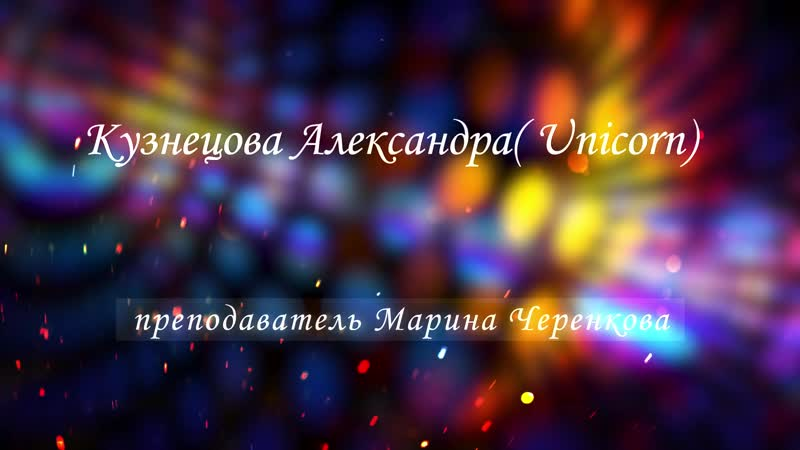 13 Кузнецова Александра Unicorn преподаватель Марина Черенкова