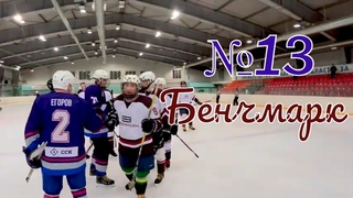 Хоккейный влог №13. Бенчмарк LTD.