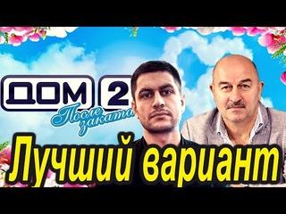 Манукян предложил Черчесову стать ведущим «Дома 2» вместо Бузовой