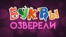 БУКВЫ ОЗВЕРЕЛИ! Большой развивающий мультик про алфавит - учим буквы для детей!