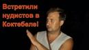В Крым с караваном День 20 ч 3 В Коктебеле ночью нудисты Уезжаем из Орджоникидзе
