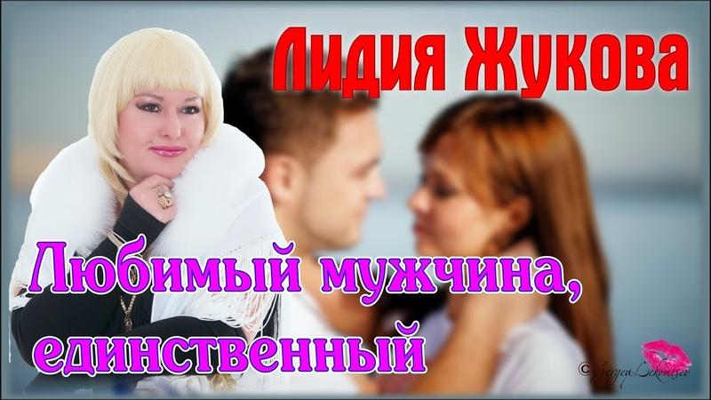 Лидия ЖУКОВА Любимый мужчина единственный